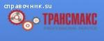 ТРАНСМАКС - ремонт любых видов коробок передач